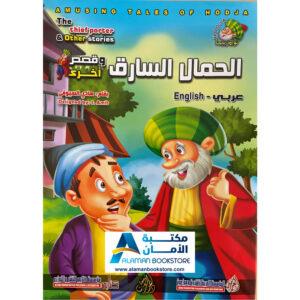 Arabic Bookstore in USA - Nasiruddin Hojja - قصص الأطفال - نوادر جحا - الحمال السارق - مكتبة عربية في أمريكا