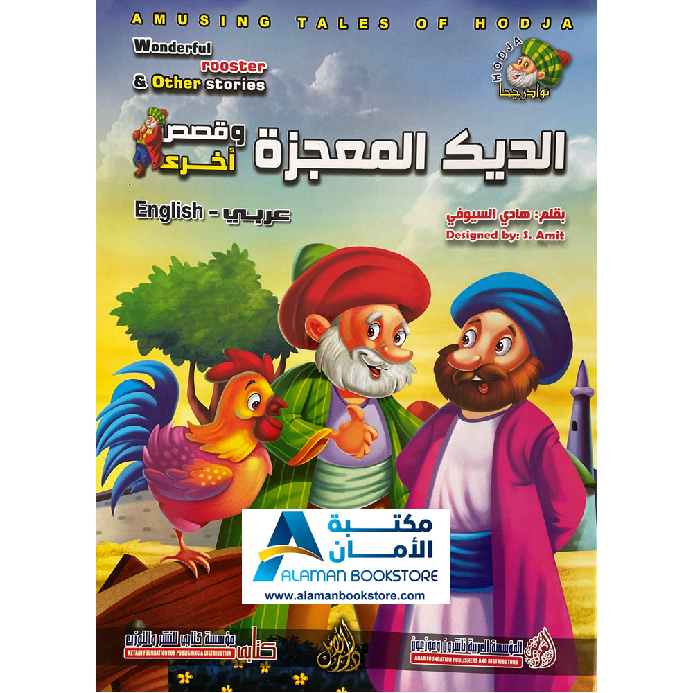 Arabic Bookstore in USA - Nasiruddin Hojja - قصص الأطفال - نوادر جحا - الديك المعجزة - مكتبة عربية في أمريكا