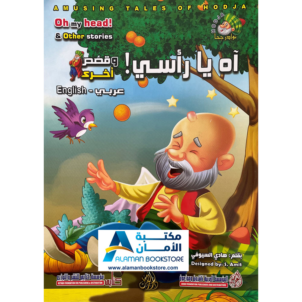 Arabic Bookstore in USA - Nasiruddin Hojja - قصص الأطفال - نوادر جحا - اه يا رأسي - مكتبة عربية في أمريكا