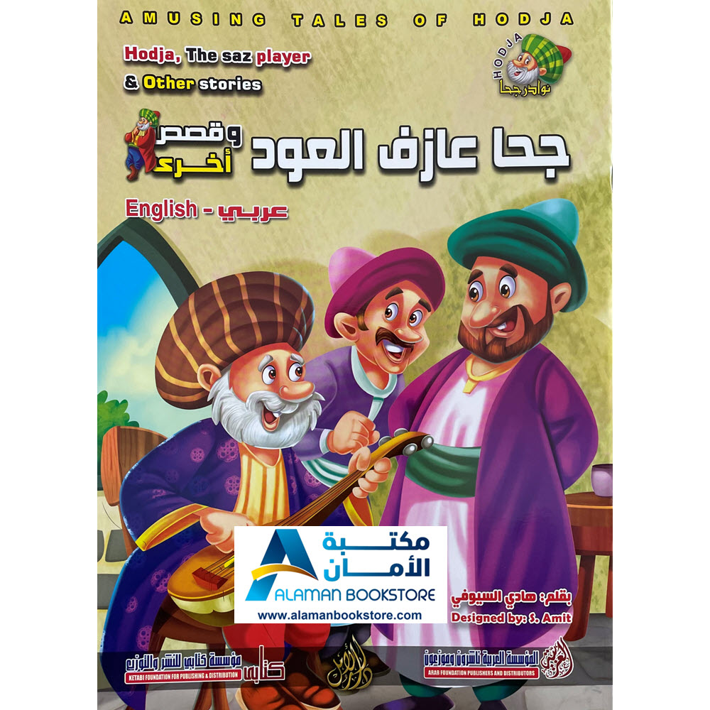 Arabic Bookstore in USA - Nasiruddin Hojja - قصص الأطفال - نوادر جحا -جحا عازف العود - مكتبة عربية في أمريكا
