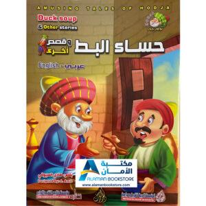 Arabic Bookstore in USA - Nasiruddin Hojja - قصص الأطفال - نوادر جحا - حساء البط - مكتبة عربية في أمريكا