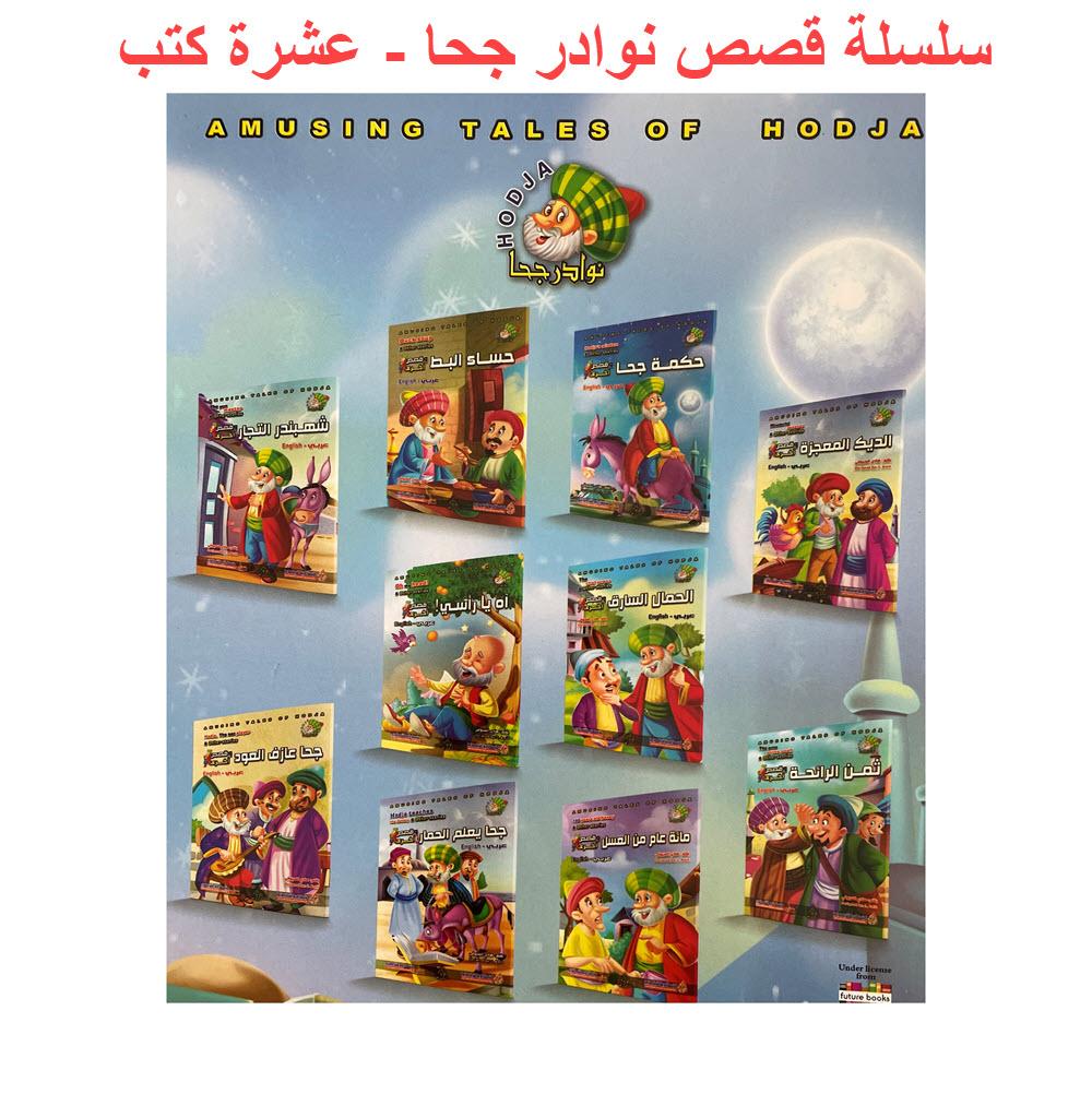 Arabic Bookstore in USA - Nasiruddin Hojja -3- نوادر جحا - مكتبة عربية في أمريكا