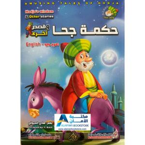 Arabic Bookstore in USA - Nasiruddin Hojja - Hodja's wisdom - nasir - نوادر جحا - حكمة جحا - مكتبة عربية في أمريكا