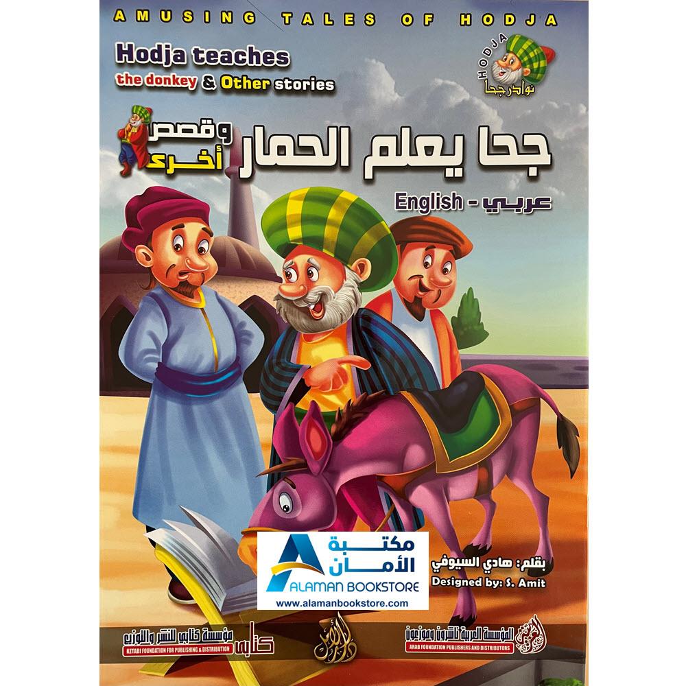 Arabic Bookstore in USA - Nasiruddin Hojja - Hojja Teaching the donkey - نوادر جحا - جحا يعلم الحمار - مكتبة عربية في أمريكا