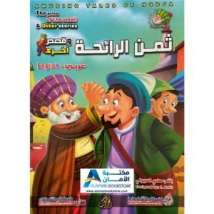 Arabic Bookstore in USA - Nasiruddin Hojja - Smell's Price - نوادر جحا - ثمن الرائحة - مكتبة عربية في أمريكا