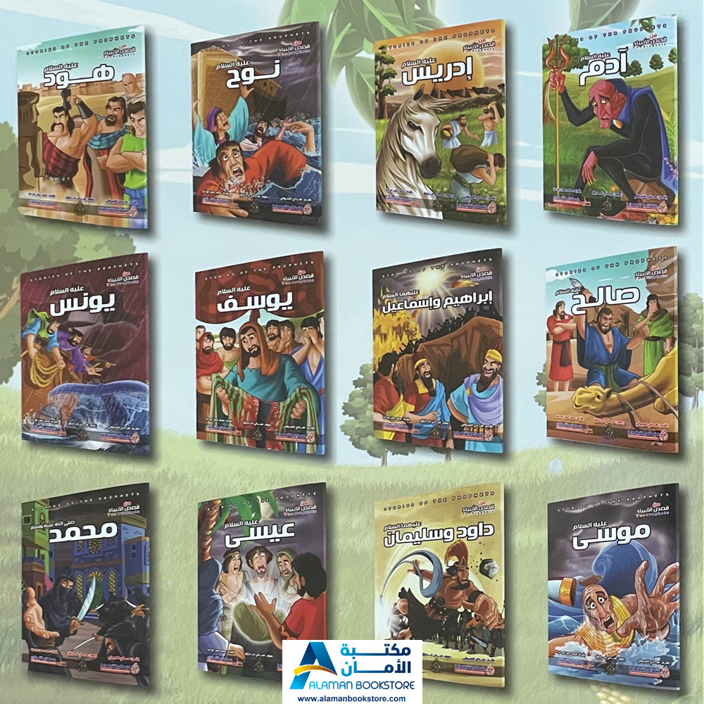 Arabic Bookstore in USA - Prophets Sories - قصص الأنبياء للأطفال - مكتبة عربية في أمريكا