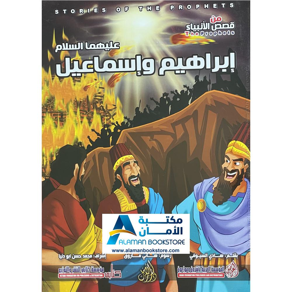 Arabic Bookstore in USA - Prophets Sories - قصص الأنبياء للأطفال - نبي الله ابراهيم واسماعيل- مكتبة عربية في أمريكا