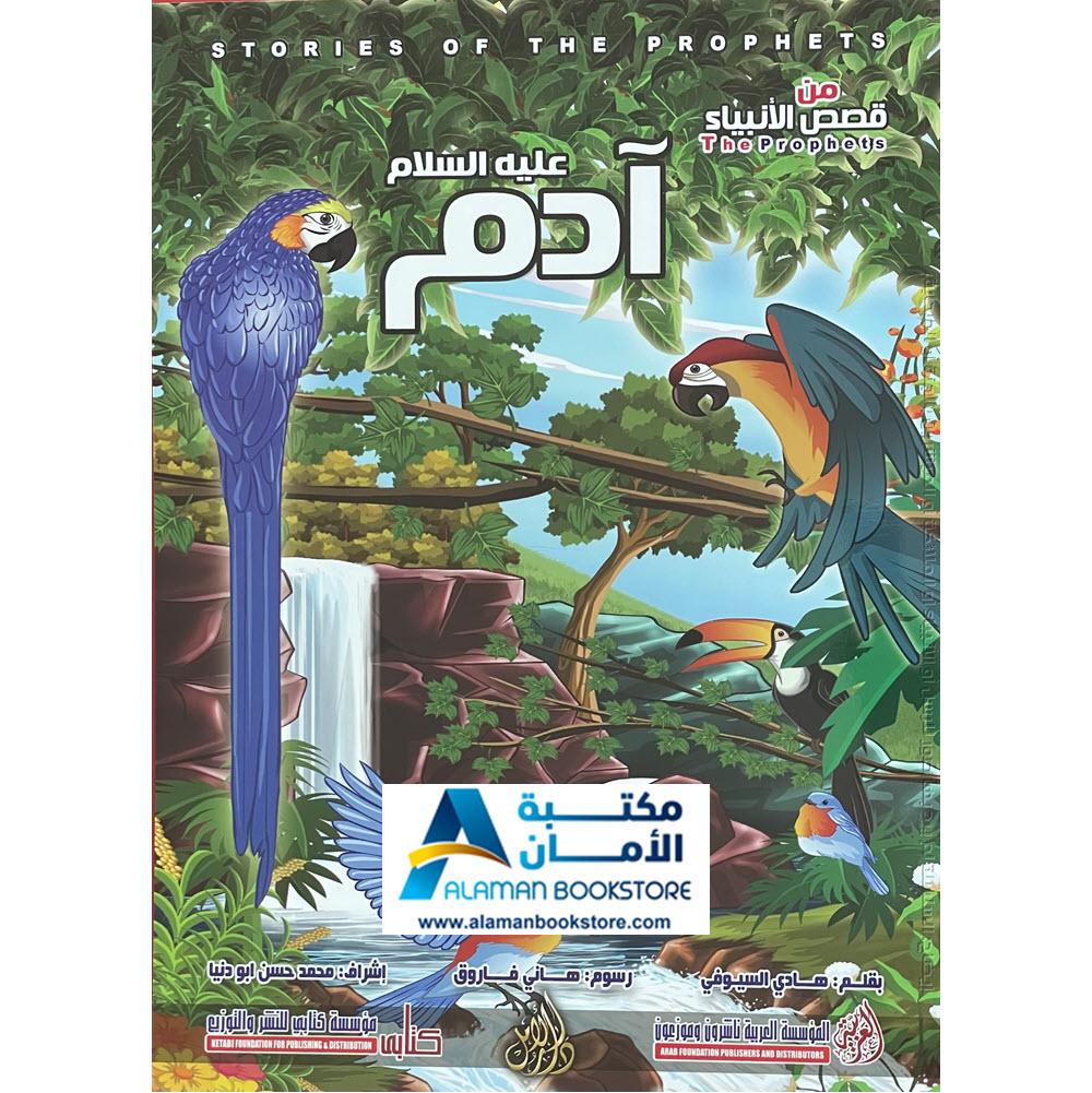 Arabic Bookstore in USA - Prophets Sories - قصص الأنبياء للأطفال - نبي الله ادم - مكتبة عربية في أمريكا