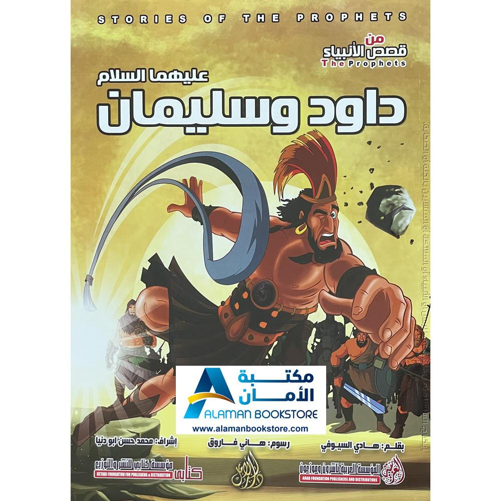 Arabic Bookstore in USA - Prophets Sories - قصص الأنبياء للأطفال - نبي الله داود وسليمان - مكتبة عربية في أمريكا
