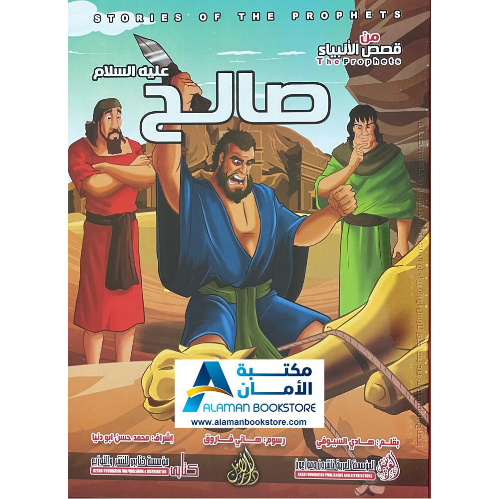 Arabic Bookstore in USA - Prophets Sories - قصص الأنبياء للأطفال - نبي الله صالح - مكتبة عربية في أمريكا