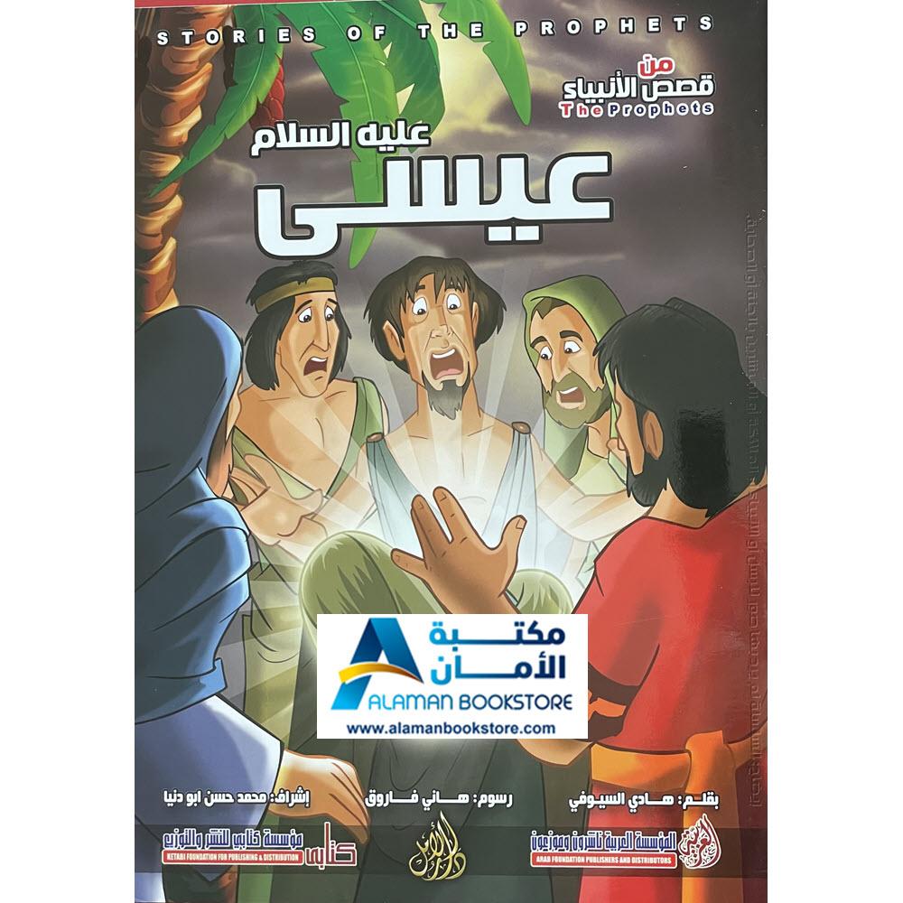 Arabic Bookstore in USA - Prophets Sories - قصص الأنبياء للأطفال - نبي الله عيسى - مكتبة عربية في أمريكا