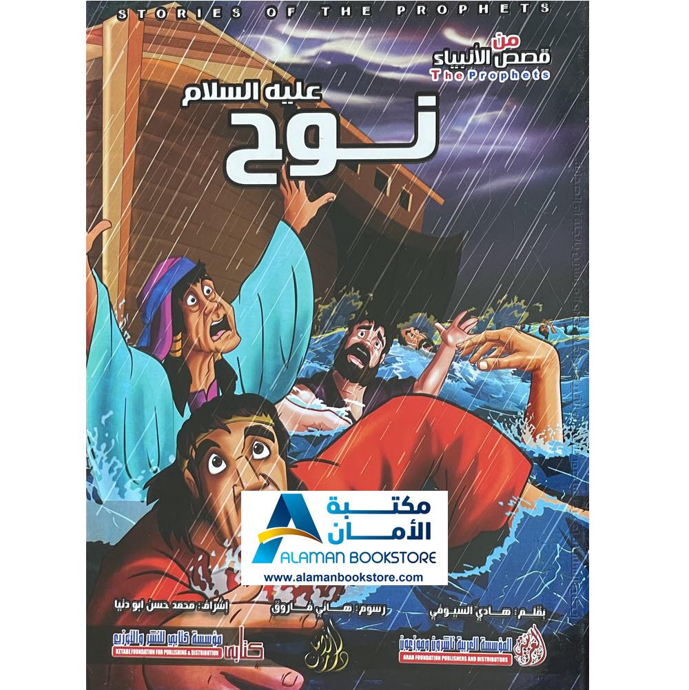 Arabic Bookstore in USA - Prophets Sories - قصص الأنبياء للأطفال - نبي الله نوح - مكتبة عربية في أمريكا