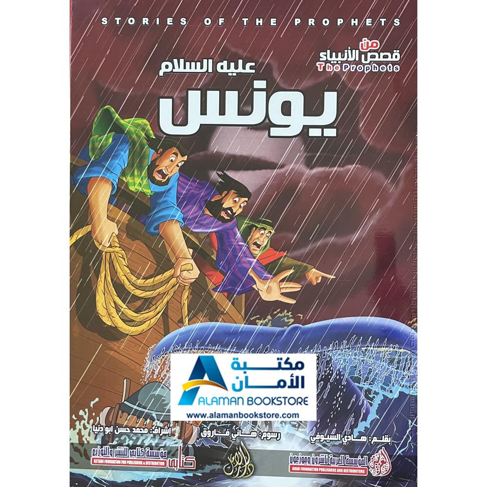 Arabic Bookstore in USA - Prophets Sories - قصص الأنبياء للأطفال - نبي الله يونس - مكتبة عربية في أمريكا