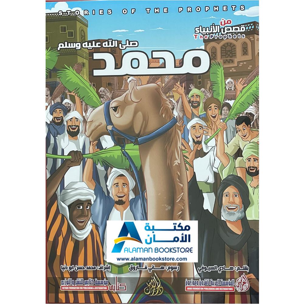Arabic Bookstore in USA - Prophets Sories - Prophet Mohammad - قصص الأنبياء للأطفال - سيدنا محمد - مكتبة عربية في أمريكا