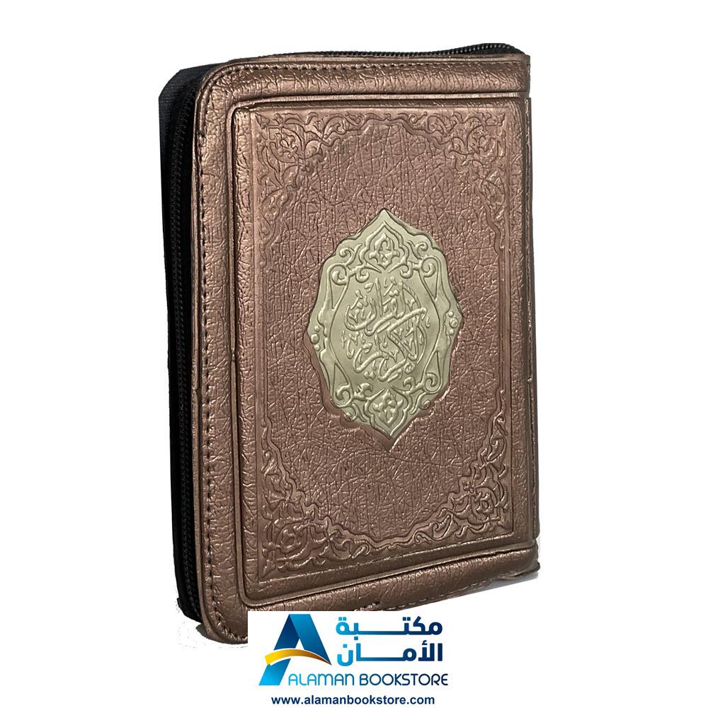 Arabic Bookstore in USA - Quran - Quran with zipper - 2 - مصحف مع سحاب - سوستة - مكتبة عربية في أمريكا - مصحف - قران - ختمة