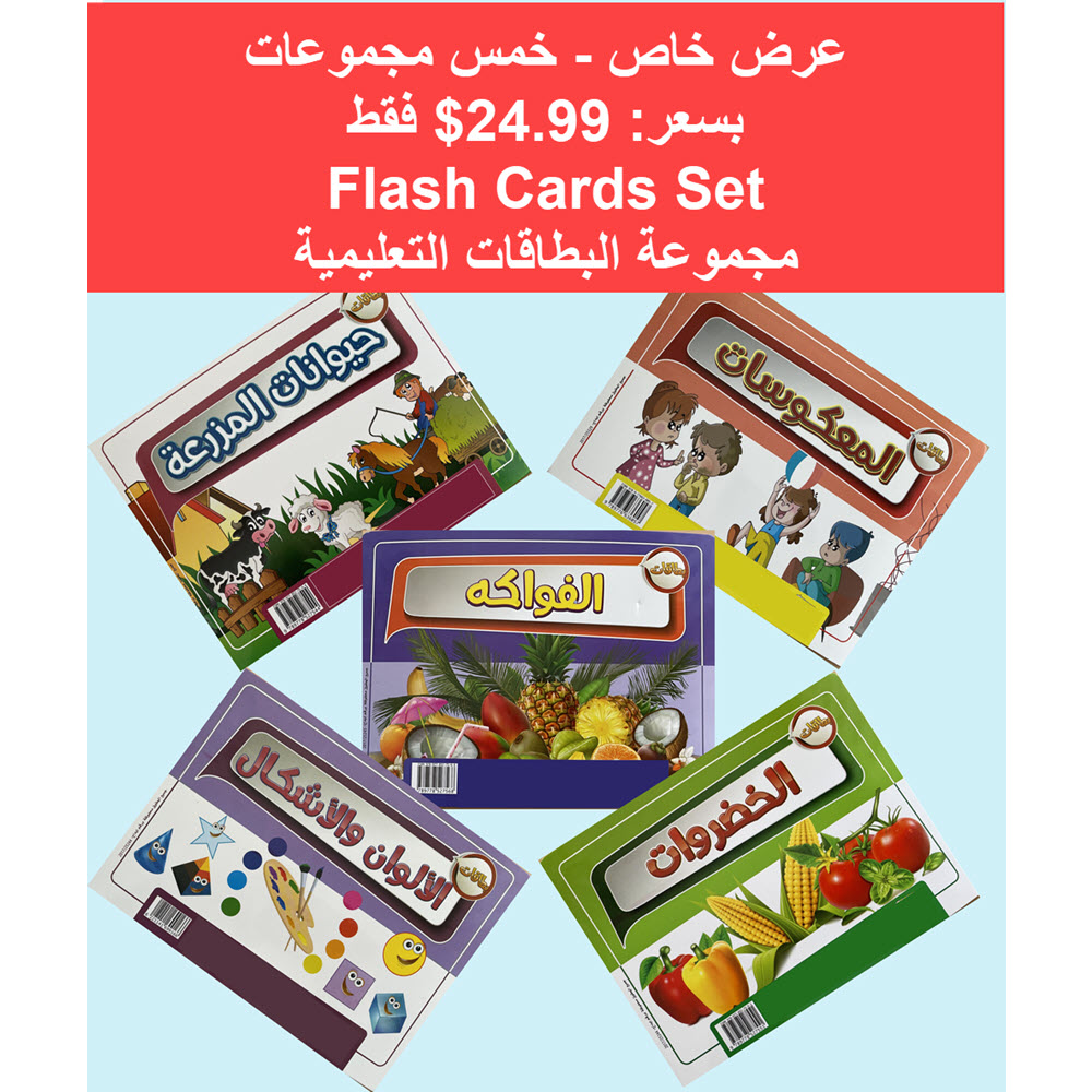 Offer - Arabic Bookstore in USA - Learing Arabic Flash Cards - بطاقات تعليمية - مكتبة عربية في أمريكا