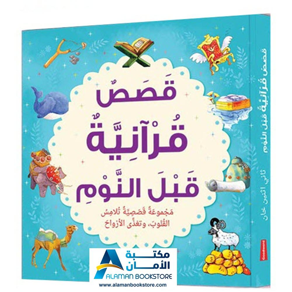 قصص قرانية قبل النوم- Arabic Bookstore in USA - Bedtime Quran Stories - مكتبة الأمان.