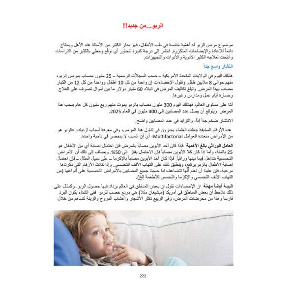 يوميات من عيادة طبيب اطفال في امريكا