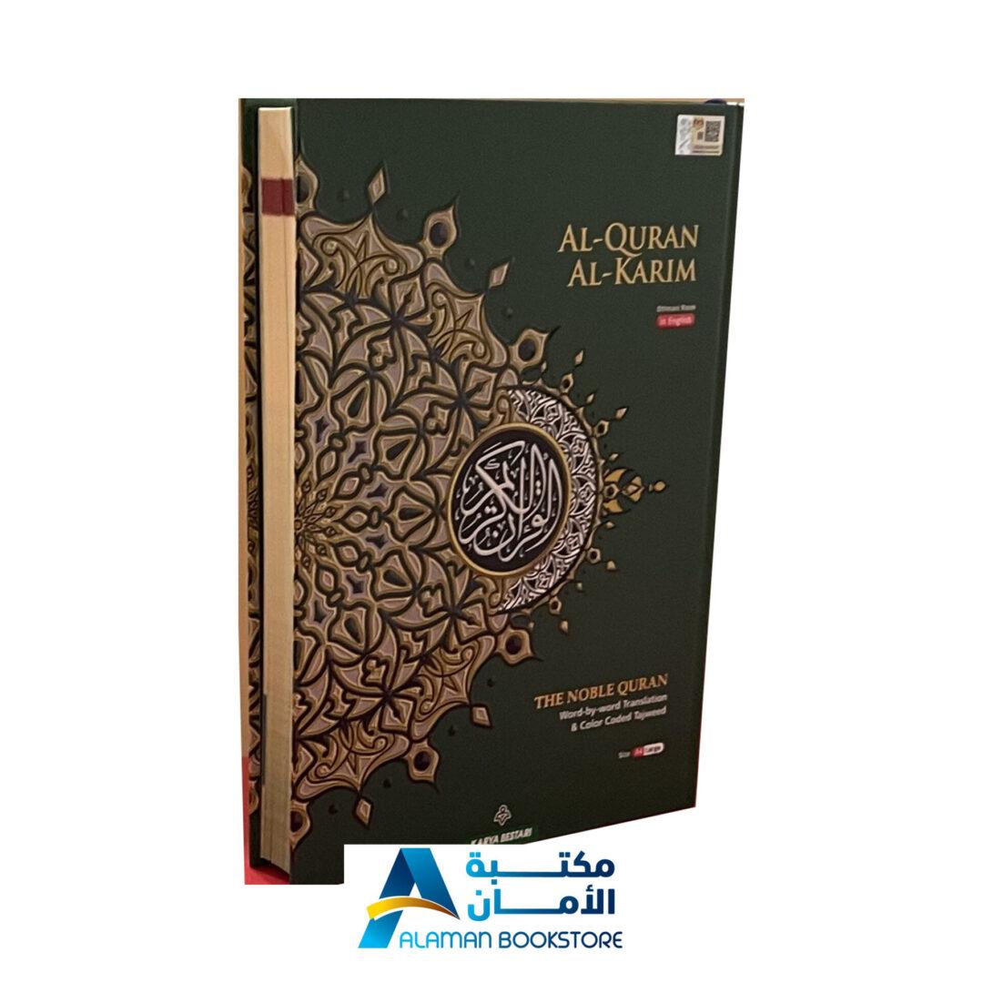 00 Maqdis Quran - Quran word by word translation & color coded Tajweed - قران مقدسي - ترجمة كلمة بكلمة - مصحف - ختمة