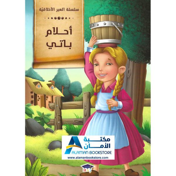 Arabic Bookstore in USA - قصص الأطفال - سلسلة العبر الاخلاقية - احلام باتي - مكتبة عربية في أمريكا