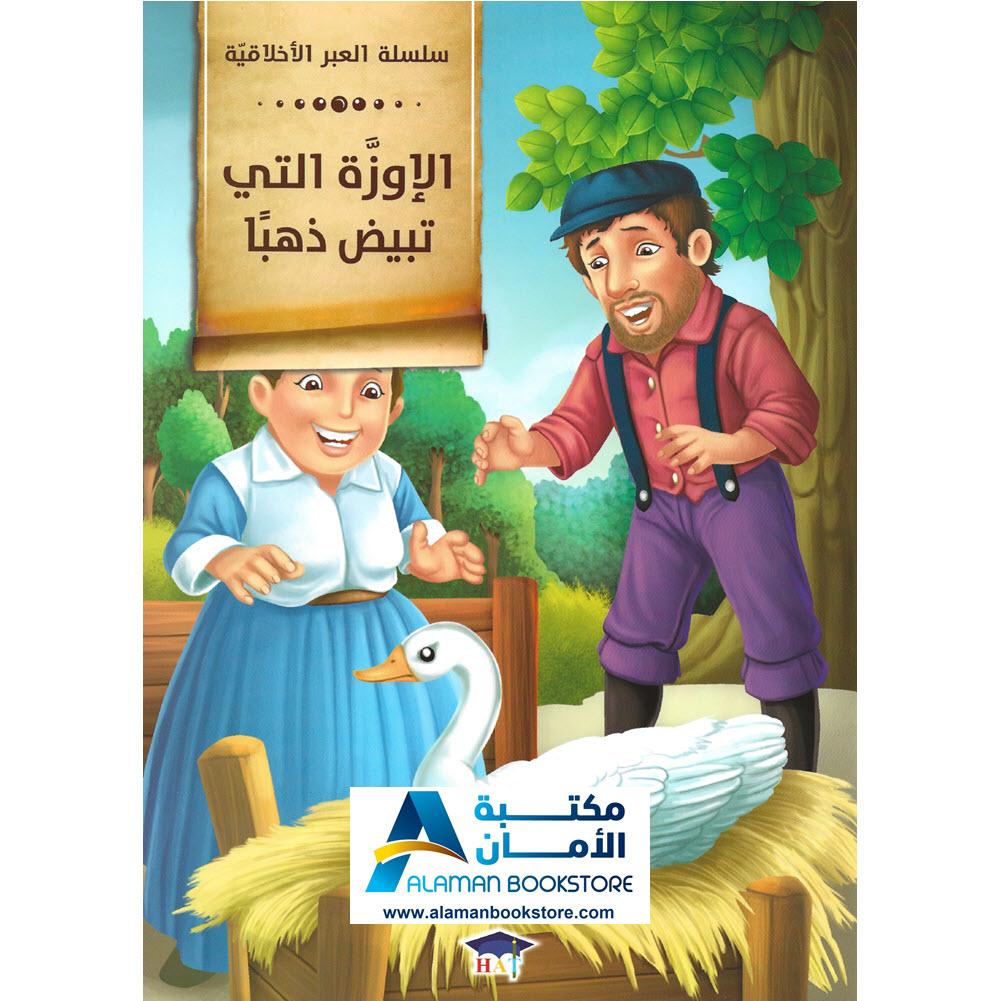 Arabic Bookstore in USA - قصص الأطفال - سلسلة العبر الاخلاقية - الاوزة التي تبيض ذهبا - مكتبة عربية في أمريكا