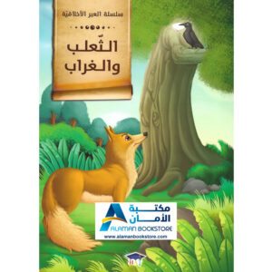 Arabic Bookstore in USA - قصص الأطفال - سلسلة العبر الاخلاقية - الثعلب والغراب - مكتبة عربية في أمريكا