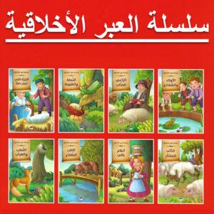Arabic Bookstore in USA- قصص الأطفال - سلسلة العبر الاخلاقية - - مكتبة عربية في أمريكا