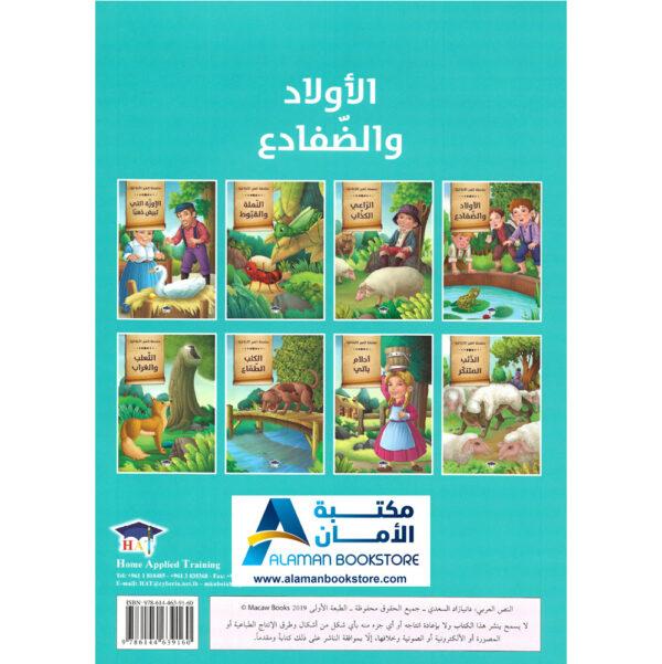 Arabic Bookstore in USA - قصص الأطفال - سلسلة العبر الاخلاقية - الاولاد والضفادع - مكتبة عربية في أمريكا