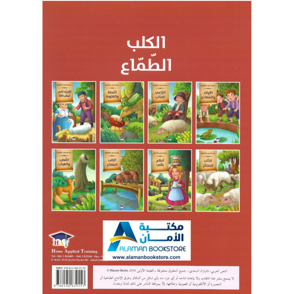 Arabic Bookstore in USA - قصص الأطفال - سلسلة العبر الاخلاقية - الكلب الطماع - مكتبة عربية في أمريكا