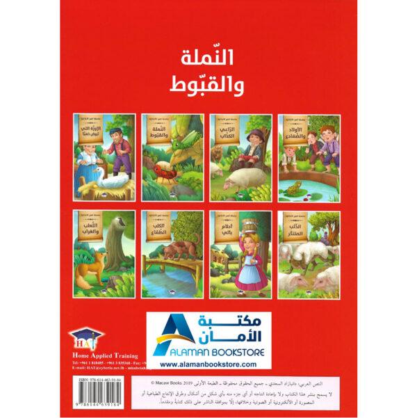 Arabic Bookstore in USA - قصص الأطفال - سلسلة العبر الاخلاقية - النملة والبلوط - مكتبة عربية في أمريكا