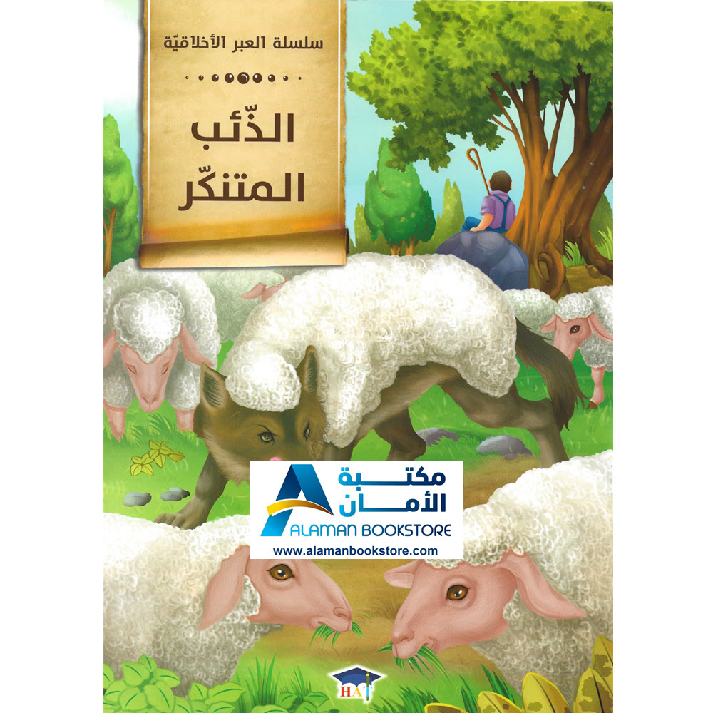 Arabic Bookstore in USA - Arabic Stories for Kids - قصص الأطفال - سلسلة العبر الاخلاقية - الذئب المتنكر - مكتبة عربية في أمريكا