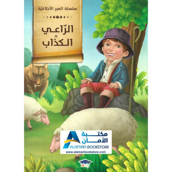 Arabic Bookstore in USA - Arabic Stories for Kids - قصص الأطفال - سلسلة العبر الاخلاقية - الراعي الكذاب - مكتبة عربية في أمريكا