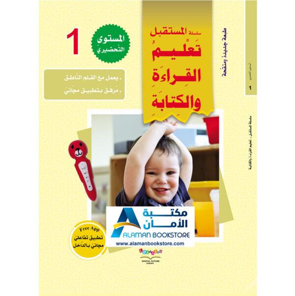 Digital Future - Teaching Arabic - سلسلة المستقبل لتعليم العربية - المستوى التحضيري الأول