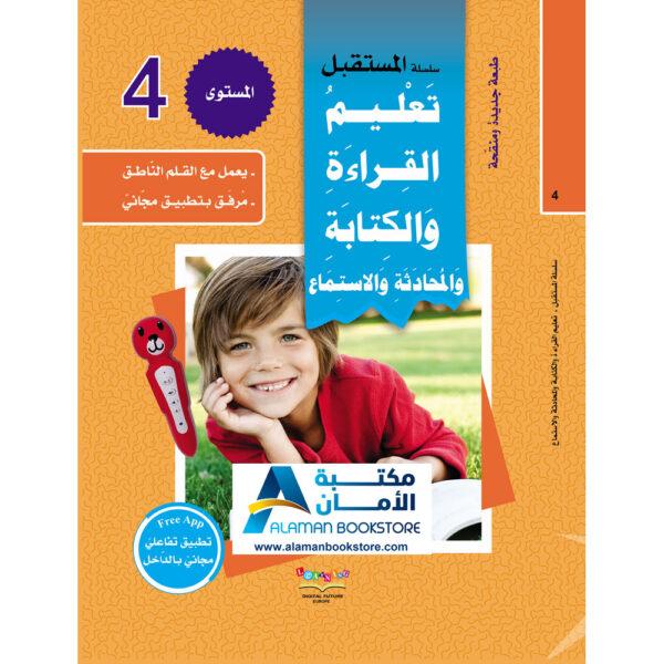 Digital Future - Teaching Arabic - سلسلة المستقبل لتعليم العربية - المستوى الرابع