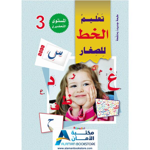 Digital Future - Teaching Arabic - سلسلة المستقبل لتعليم العربية - المستوى التحضيري الثالث
