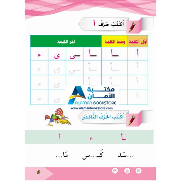 Digital Future - Teaching Arabic - سلسلة المستقبل لتعليم العربية - المستوى التحضيري الثاني