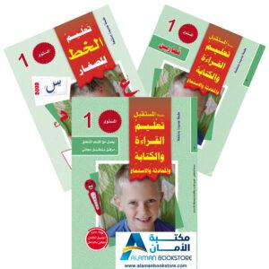 Digital Future - Teaching Arabic - سلسلة المستقبل لتعليم العربية - المستوى الأول