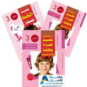 Digital Future - Teaching Arabic - سلسلة المستقبل لتعليم العربية - المستوى الثالث
