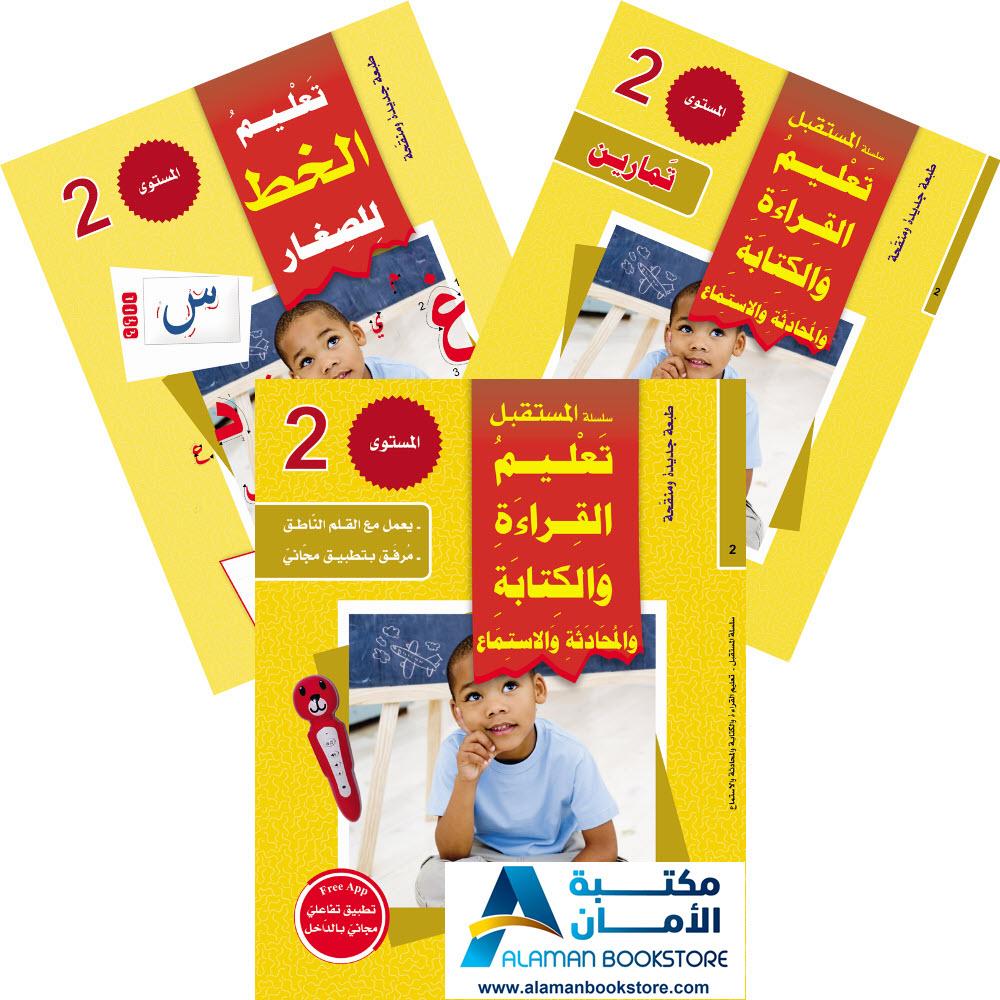 Digital Future - Teaching Arabic - سلسلة المستقبل لتعليم العربية - المستوى الثاني