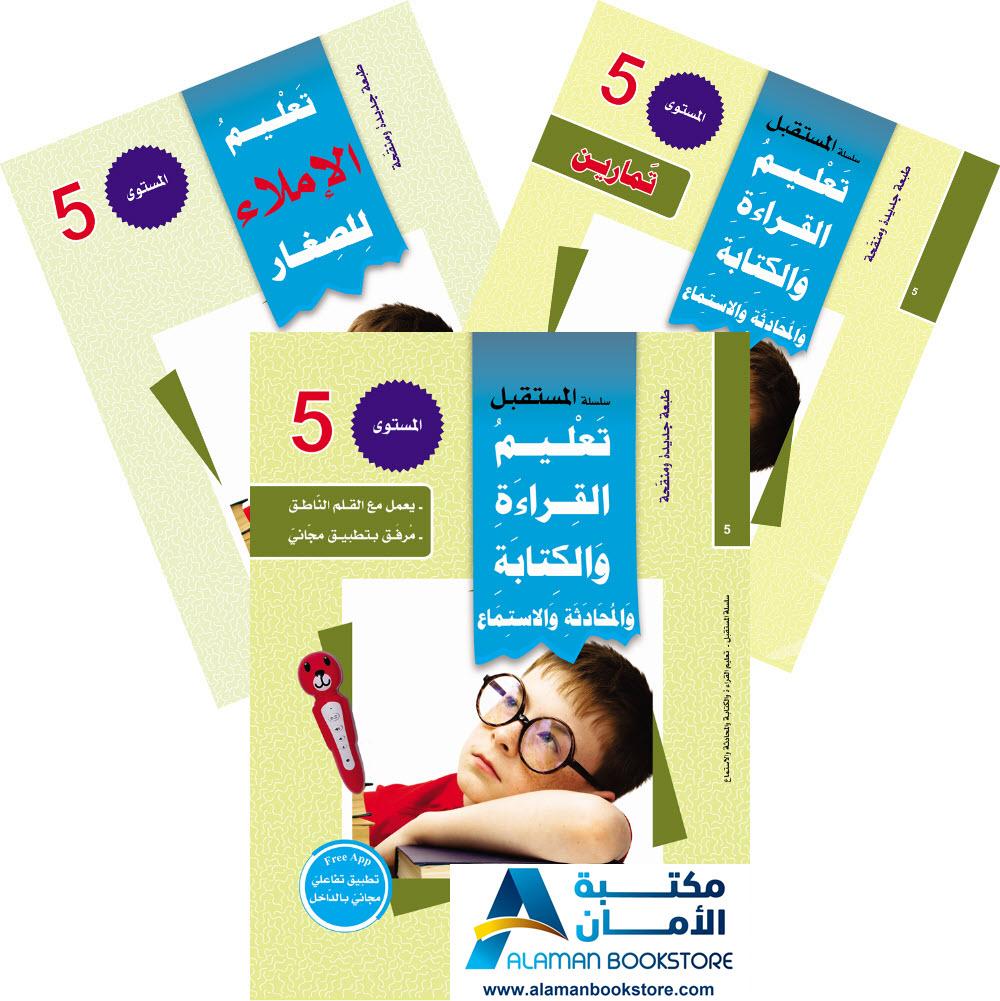 Digital Future - Teaching Arabic - سلسلة المستقبل لتعليم العربية - المستوى الخامس