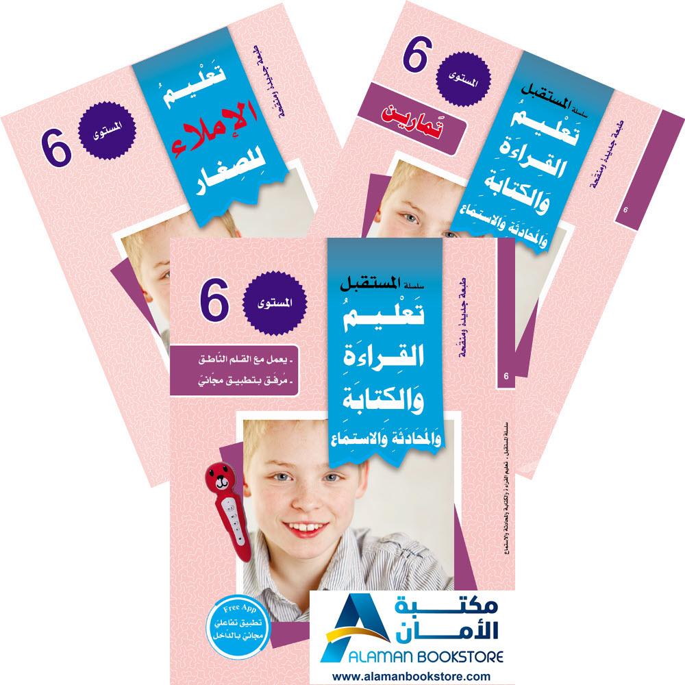 Digital Future - Teaching Arabic - سلسلة المستقبل لتعليم العربية - المستوى السادس