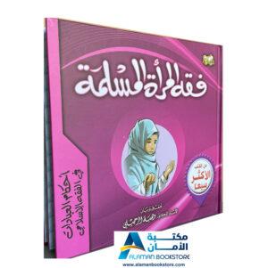 Arabic Bookstore in USA - أحكام العبادات للأطفال - فقه المرأة المسلمة - مكتبة عربية في أمريكا