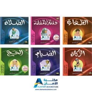 Arabic Bookstore in USA - أحكام العبادات للأطفال - - مكتبة عربية في أمريكا