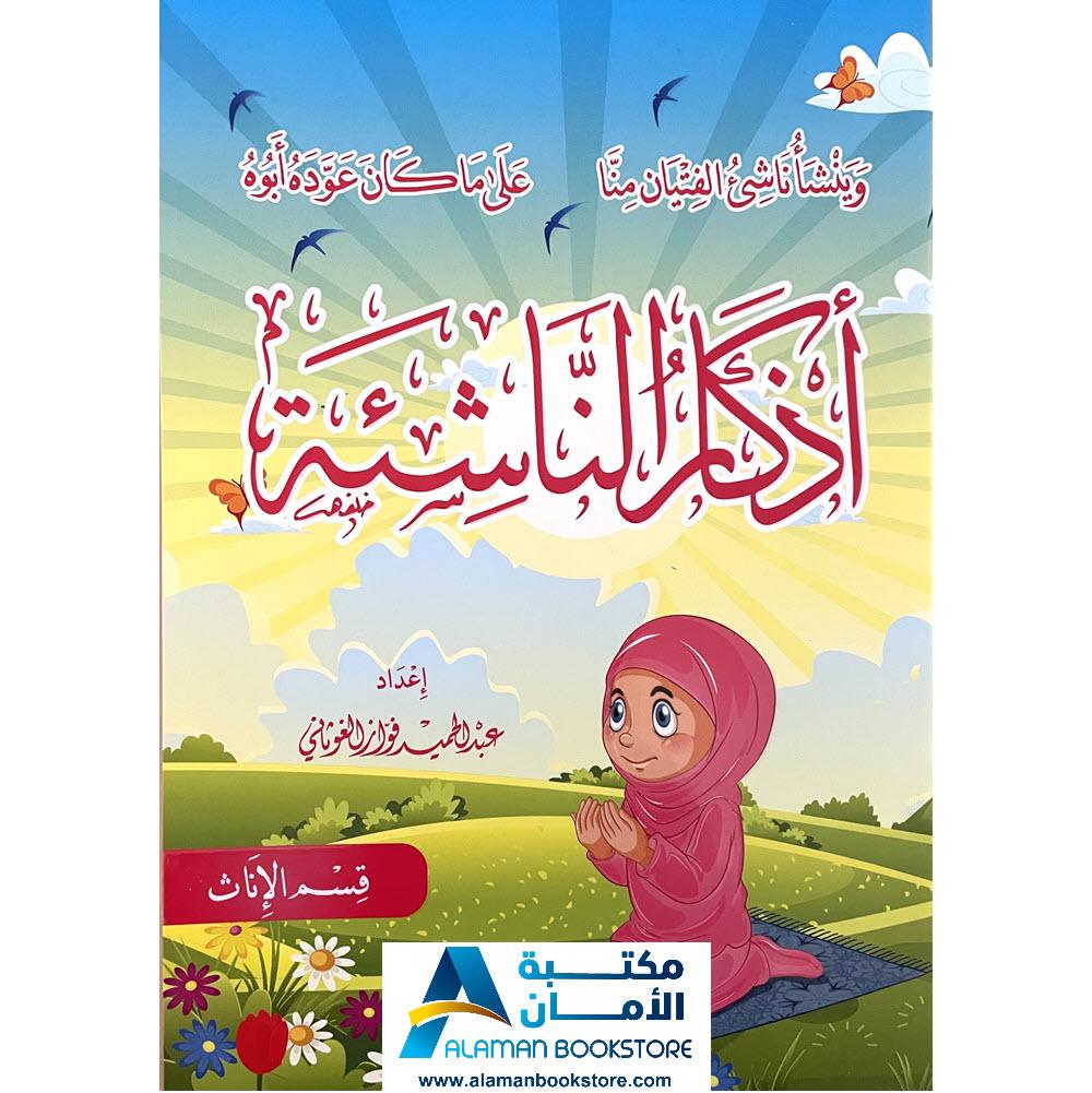 Dua Book - الأذكار- - أذكار الناشئة - إناث - مكتبة عربية في امريكا