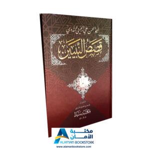 قصص النبيين للاطفال - ابو الحسن الندوي - قصص الانبياء - قصص اسلامية