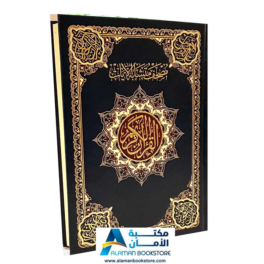 مصحف متشابه الايات - قران كريم - مصحف القراء - Holy Quran - Koran - Similar Ayat in Quran