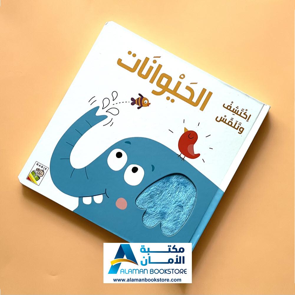 Arabic Board Books - Arabic Bookstore in USA - Arabic Carbboard Books- Animals -1 - مكتبة الأمان - إكتشاف وتلمس - الحيوانات - كتب كرتون مقوى