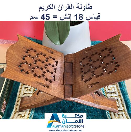 طاولة القران - ستاند القران - Rahal - Quran Stand