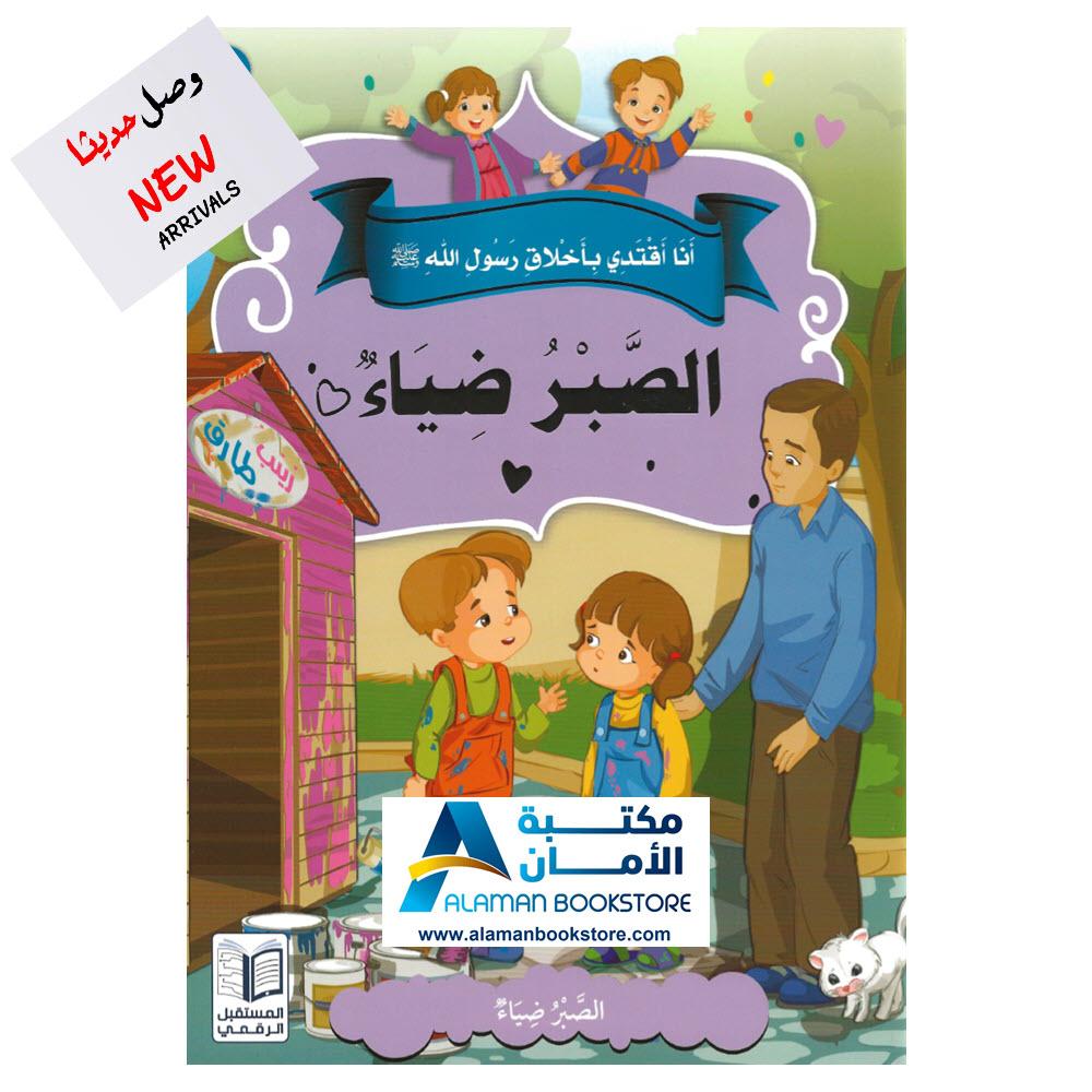 انا اقتدي باخلاق رسول الله - الصبر ضياء - I follow Prophet Muhammad's Manner - Patient is a light - 2