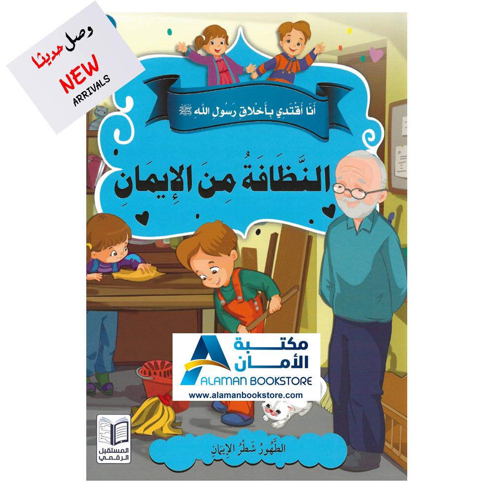 انا اقتدي باخلاق رسول الله - النظافة من الايمان - I follow Prophet Muhammad's Manner - Cleanliness is part of Faith